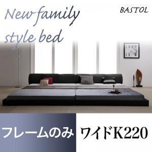 フロアベッドワイドK220【BASTOL】【フレームのみ】ホワイトモダンデザインレザーフロアベッド【BASTOL】バストル