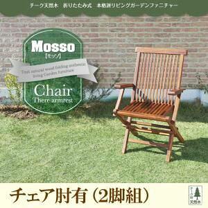 【テーブルなし】チェアA(肘有2脚組)【mosso】チーク天然木 折りたたみ式本格派リビングガーデンファニチャー【mosso】モッソ【代引不可】