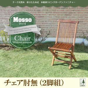 【テーブルなし】チェアB(肘無2脚組)【mosso】チーク天然木 折りたたみ式本格派リビングガーデンファニチャー【mosso】モッソ【代引不可】
