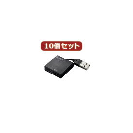 【スーパーセールでポイント最大44倍】10個セット エレコム ケーブル固定メモリカードリーダ MR-K009BKX10