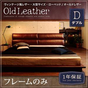 ローベッドダブル【OldLeather】【フレームのみ】ブラウンヴィンテージ風レザー・大型サイズ・ローベッド【OldLeather】オールドレザー【代引不可】