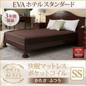 【マラソンでポイント最大44倍】マットレス セミシングル【EVA】ブラック ホテルスタンダード ポケットコイル 硬さ:ふつう 日本人技術者設計 快眠マットレス【EVA】エヴァ 在庫