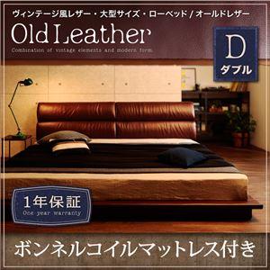ローベッドダブル【OldLeather】【ボンネルコイルマットレス付き】キャメルヴィンテージ風レザー・大型サイズ・ローベッド【OldLeather】オールドレザー【代引不可】