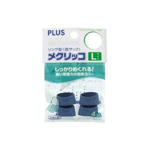 (業務用300セット)プラスメクリッコKM-303Lブルー袋入【×300セット】