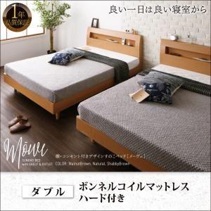 すのこベッドダブル【Mowe】【ボンネルコイルマットレス:ハード付き】シャビーブラウン棚・コンセント付デザインすのこベッド【Mowe】メーヴェ【代引不可】