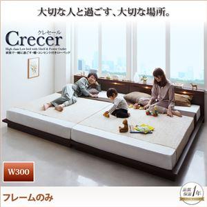 ローベッド幅300cm【Crecer】【フレームのみ】ブラウン家族で一緒に過ごす・棚・コンセント付きローベッド【Crecer】クレセール【代引不可】