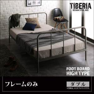 ベッドダブルフッドハイ【Tiberia】【フレームのみ】フレームカラー:シルバーアッシュデザインスチールベッド【Tiberia】ティベリア