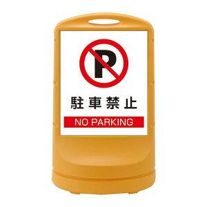 スタンドサイン駐車禁止NOPARKINGRSS80-2■カラー:イエロー【単品】【代引不可】