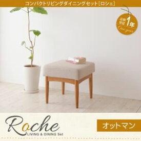【スーパーセールでポイント最大44倍】【単品】足置き(オットマン)【Roche】ベージュ コンパクトリビングダイニング【Roche】ロシェ