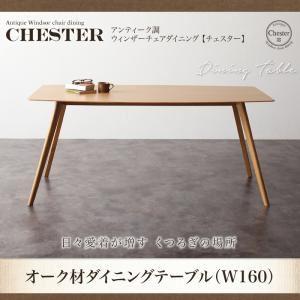 テーブル幅160cm【Chester】アンティーク調ウィンザーチェアダイニング【Chester】チェスターオーク材ダイニングテーブル【代引不可】
