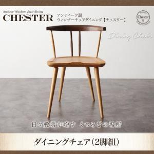 チェア2脚セット【Chester】アンティーク調ウィンザーチェアダイニング【Chester】チェスターダイニングチェア(2脚組)