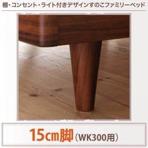 【本体別売】15cm脚(WK300用) ブラック 棚・コンセント・ライト付きデザインすのこベッド ALUTERIA アルテリア専用 別売り 脚