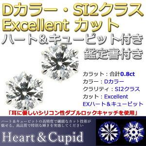 【スーパーセール割引商品】ダイヤモンドピアスプラチナPt9000.8ctダイヤピアスDカラーSI2ExcellentEXハート&キューピットエクセレント鑑定書付き