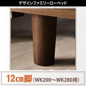 【本体別売】12cm脚(WK200〜280用) ウォルナットブラウン デザインすのこファミリーベッド ライラオールソン専用 別売り 脚