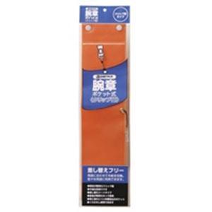 (業務用10セット)ジョインテックス腕章クリップ留橙10枚B396J-CO10【×10セット】