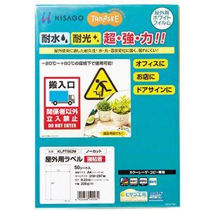 (まとめ)TANOSEE屋外用ラベルレーザー用A4ノーカット1冊(50枚)【×5セット】