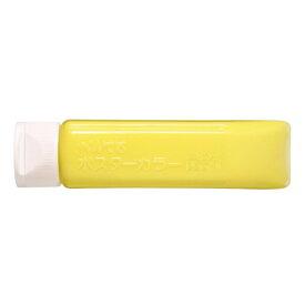 【マラソンでポイント最大43倍】(業務用50セット) ぺんてる ポスターカラー/水彩絵具 【230mL】 チューブ入り YNG3T01 レモン