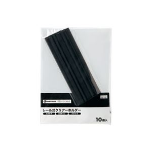 (業務用100セット)ジョインテックスレールホルダー再生A4黒10冊D101J-BK【×100セット】