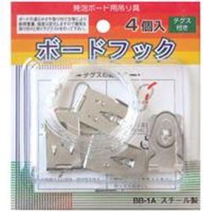 (業務用200セット)アルテボードフックBB-1A4個【×200セット】