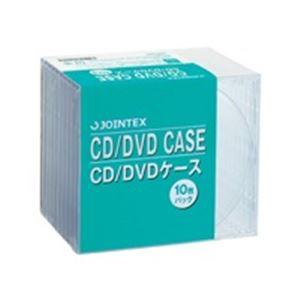 (業務用60セット)ジョインテックスCD】DVDケース10mm厚10枚A403J【×60セット】