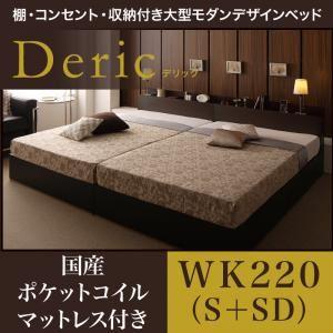 ベッドワイドキング220(シングル+セミダブル)【Deric】【国産ポケットコイルマットレス付き】ブラック棚・コンセント・収納付き大型モダンデザインベッド【Deric】デリック【代引不可】