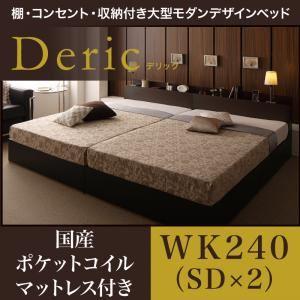 ベッドワイドキング240(セミダブル×2)【Deric】【国産ポケットコイルマットレス付き】ブラック棚・コンセント・収納付き大型モダンデザインベッド【Deric】デリック【代引不可】