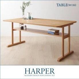 【マラソンでポイント最大43倍】【単品】ダイニングテーブル 幅150cm【HARPER】モダンデザイン ソファダイニング【HARPER】ハーパー/棚付きテーブル