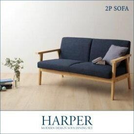 ソファー 2人掛け【HARPER】【2Pソファ】グレー モダンデザイン ソファダイニング【HARPER】ハーパー