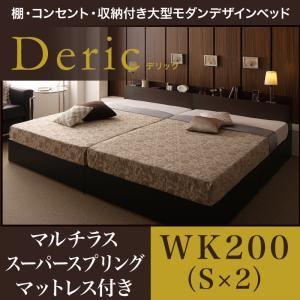 ベッドワイドキング200(シングル×2)【Deric】【マルチラススーパースプリングマットレス付き】ブラック棚・コンセント・収納付き大型モダンデザインベッド【Deric】デリック【代引不可】