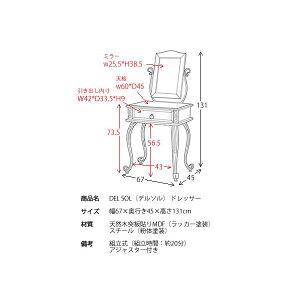 DelSolドレッサーDS-D3270C【代引不可】