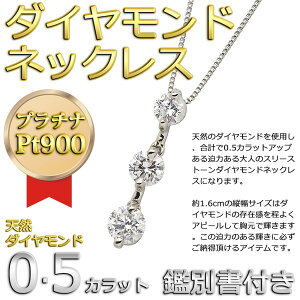 ダイヤモンドペンダント/ネックレス3石ダイヤ合計0.5カラットプラチナPt900縦にセットされた人気のダイヤ3ストーン鑑別書付き
