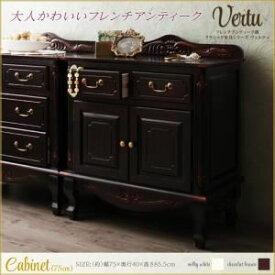 キャビネット 幅75【vertu】ミルキーホワイト フレンチアンティーク調クラシック家具シリーズ【vertu】ヴェルテュ キャビネット75【代引不可】