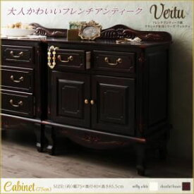 キャビネット 幅75【vertu】ショコラブラウン フレンチアンティーク調クラシック家具シリーズ【vertu】ヴェルテュ キャビネット75【代引不可】