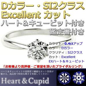 【スーパーセール割引商品】ダイヤモンドブライダルリングプラチナPt9000.4ctダイヤ指輪DカラーSI2ExcellentEXハート&キューピットエクセレント鑑定書付き14号