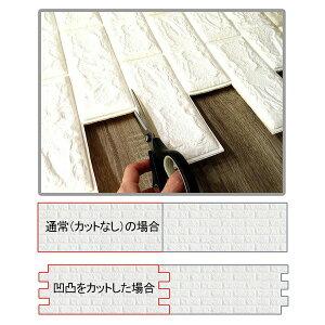 クッションリメイクレンガシート白系ふわふわ発泡スチロール製壁紙立体シールタイプ【24枚組】