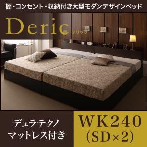 ベッドワイドキング240(セミダブル×2)【Deric】【デュラテクノマットレス付き】ダークブラウン棚・コンセント・収納付き大型モダンデザインベッド【Deric】デリック【代引不可】