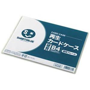 (業務用5セット)ジョインテックス再生カードケース硬質透明枠B4D160J-B4-20【×5セット】