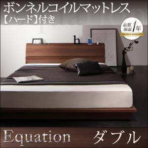 ローベッドダブル【Equation】【ボンネルコイルマットレス:ハード付き】ウォルナットブラウン棚・コンセント付きモダンデザインローベッド【Equation】エクアシオン【代引不可】