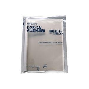 (業務用30セット)ジャパンインターナショナルコマースとじ太くん専用カバークリア白A4タテ3mm【×30セット】