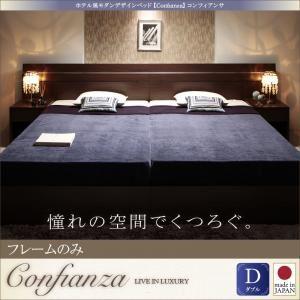 ベッド ダブル【Confianza】【フレームのみ】ホワイト 家族で寝られるホテル風モダンデザインベッド【Confianza】コンフィアンサ【代引不可】
