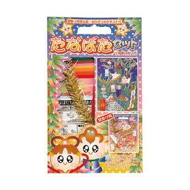 【クーポン配布中】(まとめ) トーヨー 七夕セット 410106【×20セット】