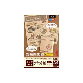 (業務用セット)ナカバヤシ 自分でつくるクラフト紙/A4 50枚薄口/ブラウン JPK-A450L-B【×10セット】
