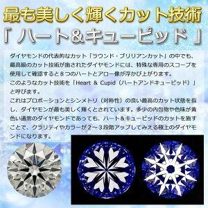 ダイヤモンドブライダルリングプラチナPt9000.3ctダイヤ指輪DカラーSI2ExcellentEXハート&キューピットエクセレント鑑定書付き9号