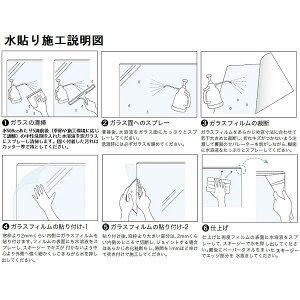 すりガラス調飛散防止・UVカットガラスフィルムサンゲツGF-71197cm巾8m巻