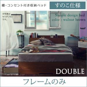 収納ベッドダブルすのこ仕様【Arcadia】【フレームのみ】フレームカラー:ウォルナットブラウン棚・コンセント付き収納ベッド【Arcadia】アーケディア