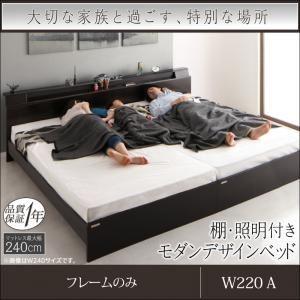 ベッドワイドキング幅220cmAタイプ(シングル左+セミダブル右)【Wispend】【フレームのみ】フレームカラー:ホワイト棚・照明・コンセント付モダンデザイン連結ベッド【Wispend】ウィスペンド【代引不可】