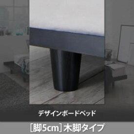 【脚のみ】木脚5cm【Stone hold】ブラック デザインボードベッド【Stone hold】ストーンホルド専用 別売り 脚
