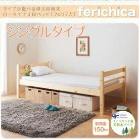 収納ベッド シングルタイプ【fericica】ホワイト タイプが選べる頑丈ロータイプ収納式3段ベッド【fericica】フェリチカ シングルタイプ【代引不可】