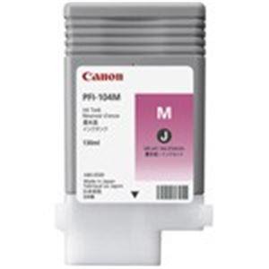 (業務用3セット)Canon(キャノン)大判インクカートリッジPFI-104Mマゼンタ【×3セット】