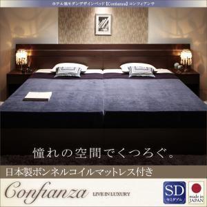 ベッドセミダブル【Confianza】【日本製ボンネルコイルマットレス付き】ダークブラウン家族で寝られるホテル風モダンデザインベッド【Confianza】コンフィアンサ【代引不可】